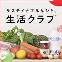 安心をお届けする生協の食材宅配【生活クラブ】
