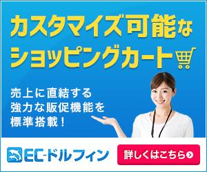カスタマイズ可能なECサイト構築ASP【ECドルフィン】