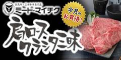 但馬牛・三田和牛専門店【ミート・マイチク】