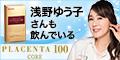 プラセンタ100 CORE【スタートパック】