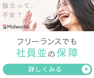 「midworks」
