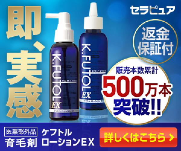 医薬部外品育毛剤(男女兼用)ケフトル ローションEX