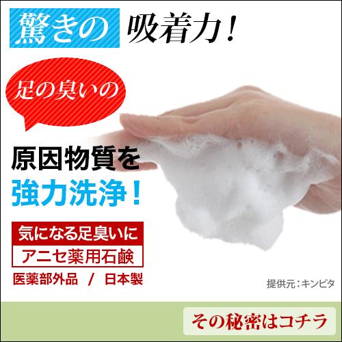 足のニオイの原因物質を強力洗浄!【アニセ薬用石鹸】