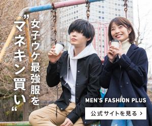 男性服の通販サイト『メンズファッションプラスさん』