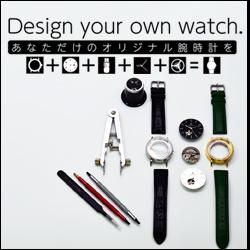 オリジナルオーダー腕時計【ルノータス】