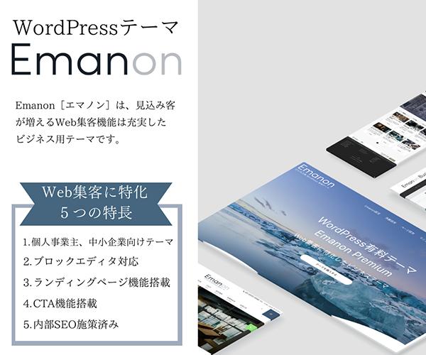 ビジネス目的でWordPressを使うとセールス用のランディングページで販売へ