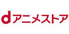 【実質2ヶ月無料♪】dアニメストア
