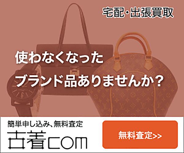 宅配買取 ブランド品買取専門 古着com