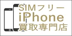 【SIMフリーiPhone買取ドットコム】SIMフリーiPhone買取専門店