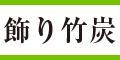 飾り竹炭 TAKESUMI