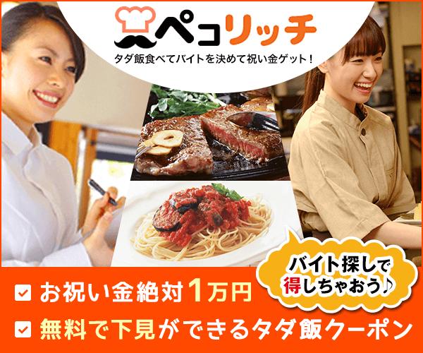 タダ飯クーポンは一人5000円以上の普段いけない高級店の利用もできます
