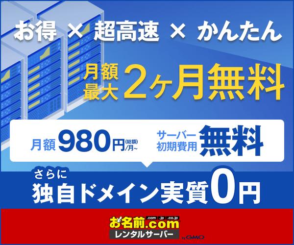 お名前.comレンタルサーバー賢威パッケージプラン申込リンク
