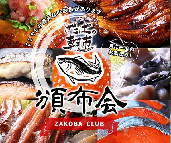 大阪市中央卸売市場より直送!ざこばの朝市オンライン