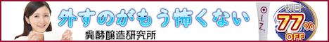 自然派発酵美容液【OIZ/オイズ PBジェル】