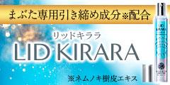 【塗ってすぐパッチリ目になりたい!!】上まぶた専用商品 魔法のアイテム『リッドキララ』が叶えます!