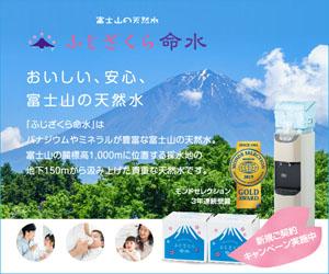 富士桜名水
