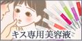 【全額還元】キス専用美容液【ヌレヌレ】