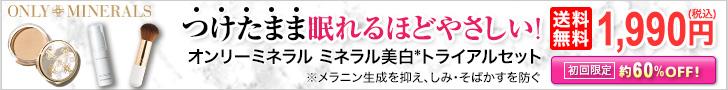 ヤーマンオンリーミネラル薬用ホワイトニングファンデーション公式サイト