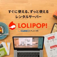 「ロリポップ!」レンタルサーバー - メイン