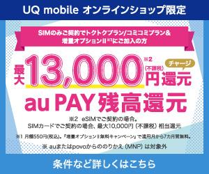 格安スマホのUQモバイル【UQ mobile】