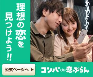 コンパde恋ぷらん 合コン プレゼント QUOカード