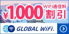 【グローバルWiFi】格安海外WiFiレンタル