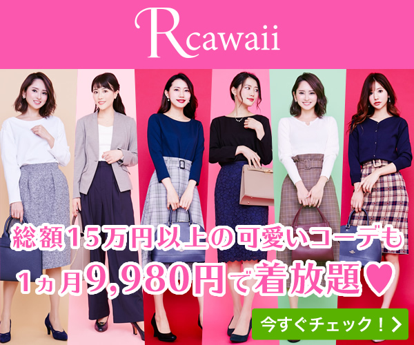 Rcawaii (アールカワイイ)