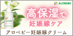 W保湿/99%天然由来/かゆみケア【アロベビーフォーマム 妊娠線クリーム】