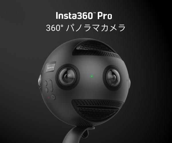 防水型360度アクションカメラの選び方【Gopro Fusionと他社製カメラの比較】