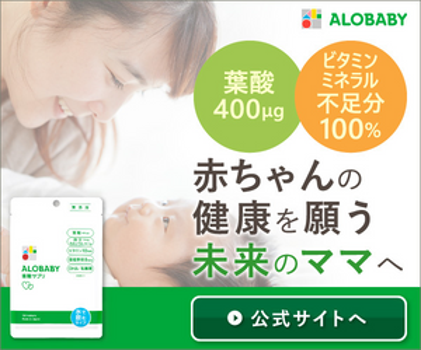 元気な赤ちゃんのためにたっぷりの栄養を【ALOBABY葉酸サプリ】