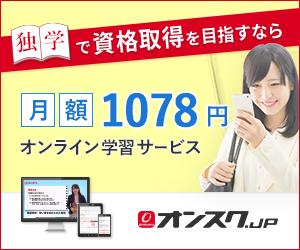 様々な資格学習が1078円でウケホーダイ!【オンスク.JP】