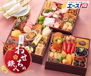 数量限定 2019年新春おせちの鉄人特集 10,000円~35,640円(税込)