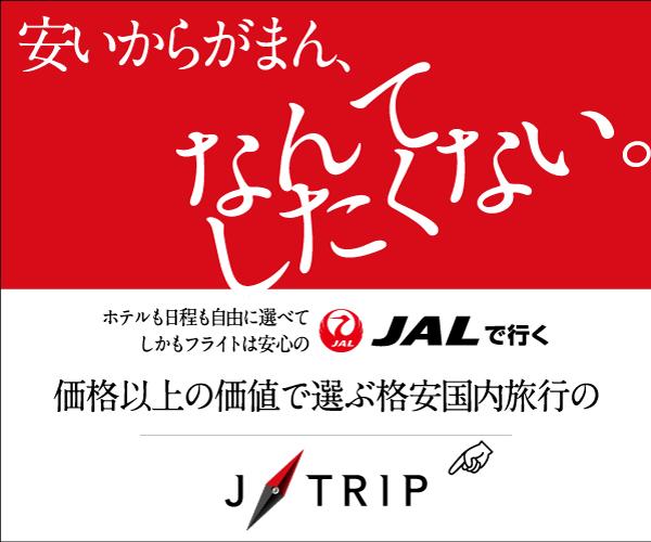 いま、旅したいのはどこ?【J-TRIP(ジェイトリップ)】利用モニター