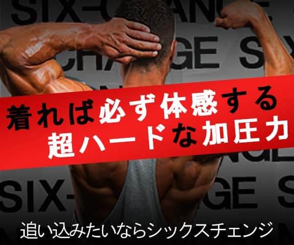 着るだけ加圧シャツ! 24時間強力負荷【SIX-CHANGE(シックスチェンジ)】