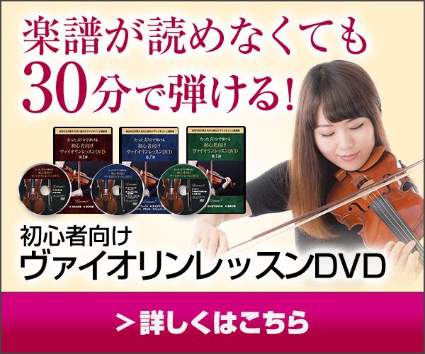 たったの30分で弾ける【初めてのヴァイオリンレッスンDVD1弾〜3弾セット】は画期的なレッスンです。