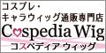 コスプレウィッグ「cospedia wig」