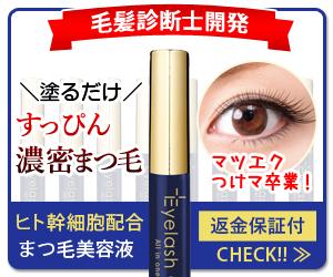 まつ毛美容液が人気で安い比較ランキング第3位のアイラッシュワン(Eyelash ONE)