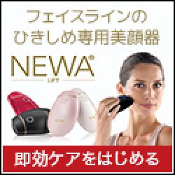 NEWAリフト・NEWAリフト+(プラス)