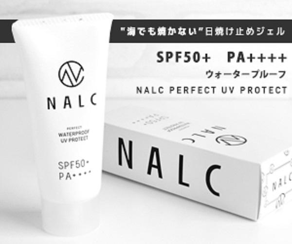 日焼け止めクリーム「NALCパーフェクトウォータープルーフ」