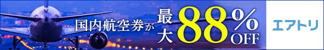 格安航空券サイト「エアトリ」国内格安航空券販売
