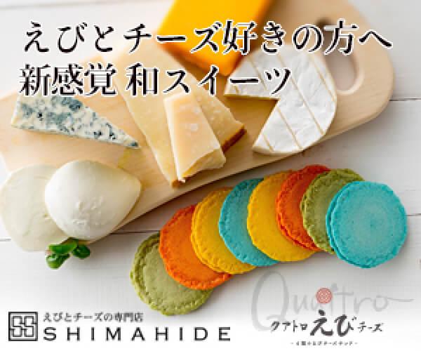 「クアトロえびチーズ」は個性的かつ可愛くておしゃれなチーズサンドえびせんべい