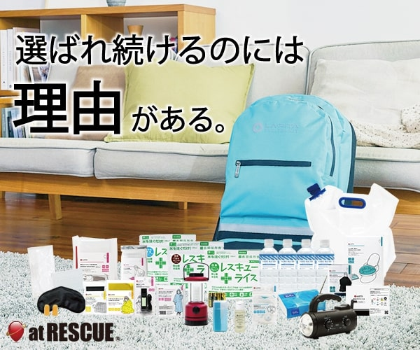 SHELTER防災セット