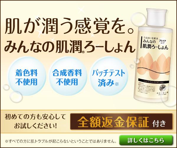 アトピー肌専用化粧水『みんなの肌潤ろーしょん』