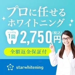 横浜の人は東京のスターホワイトニングも安いからおすすめ