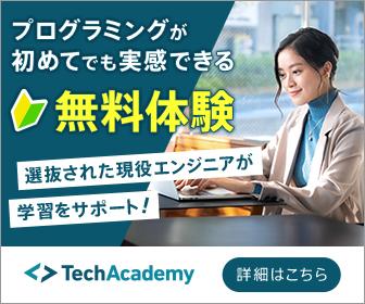 bgt?aid=181026575945&wid=001&eno=01&mid=s00000016188001066000&mc=1 - プログラミングが学べるオンラインスクール・学校・サービスまとめ