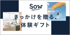Sow Experience(ソウエクスペリエンス)