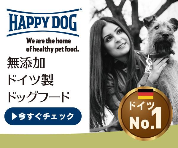 ペット先進国ドイツNo.1ペットフード【HAPPY DOG・HAPPY CAT】