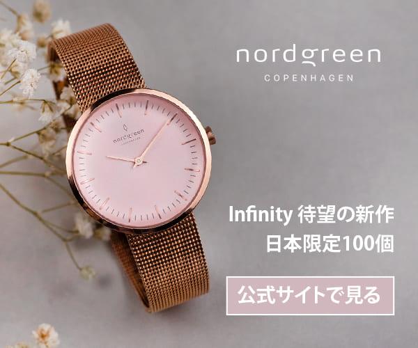 デンマークデザイナーによるミニマリズムな腕時計を、お求めやすい価格で:Nordgreen