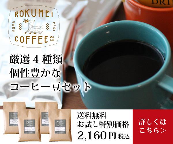 ロクメイコーヒー(ROKUMEI COFFEE CO.)