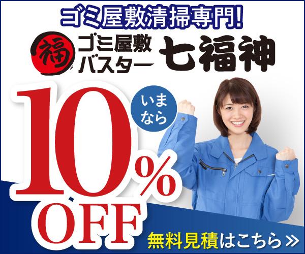 清掃サービスプローモーション【ゴミ屋敷バスター七福神】